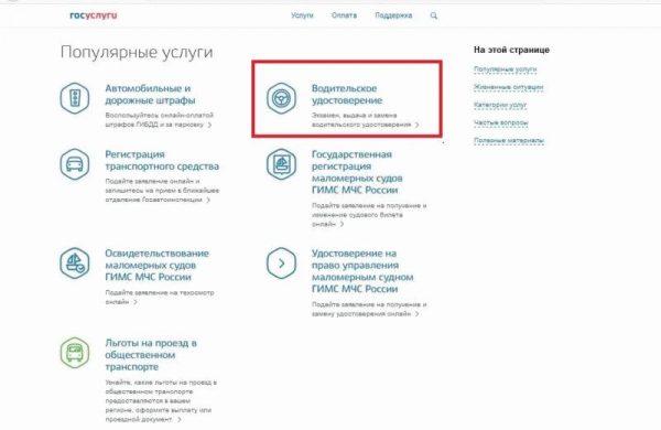 Пункт «Водительское удостоверение» на портале Госуслуги