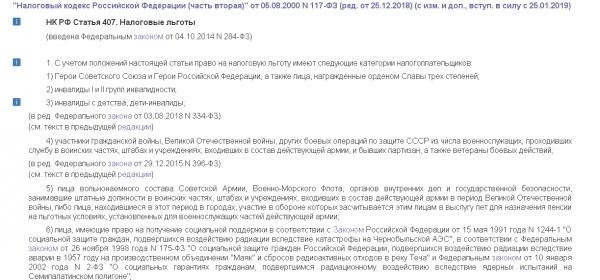 НК РФ п. 6 ст. 407