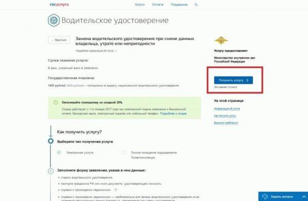 Подробная инструкция на сайте