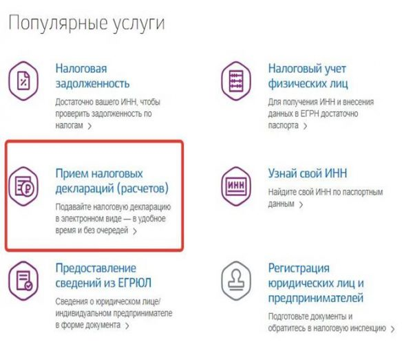 Портал. Сервис по приему данных