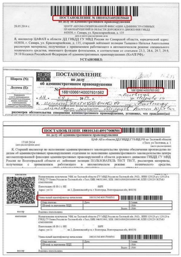 Красным цветом выделены те области документа, где обозначается УИН