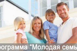 Ипотечная программа «Молодая семья» на 2016 – 2020 годы