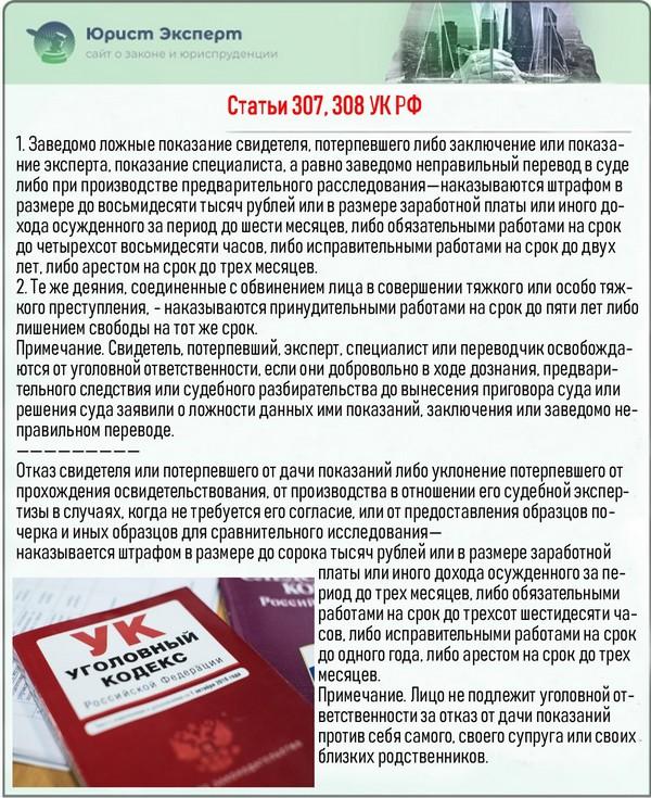Статьи 307, 308 УК РФ