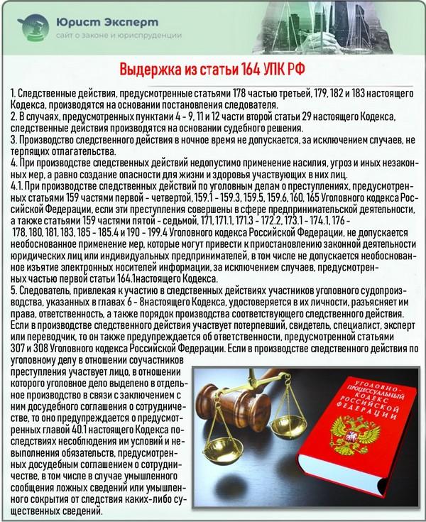 Выдержка из статьи 164 УПК РФ