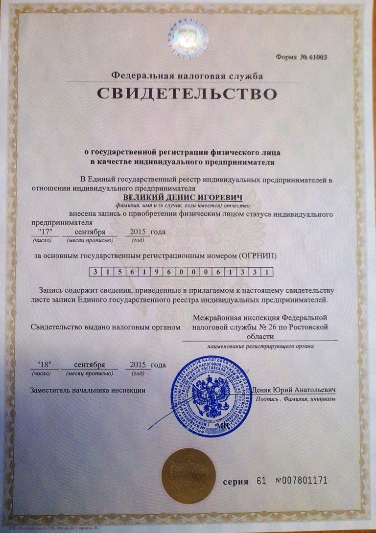 Рассмотрение документов и оформление свидетельства длится в течение десяти дней