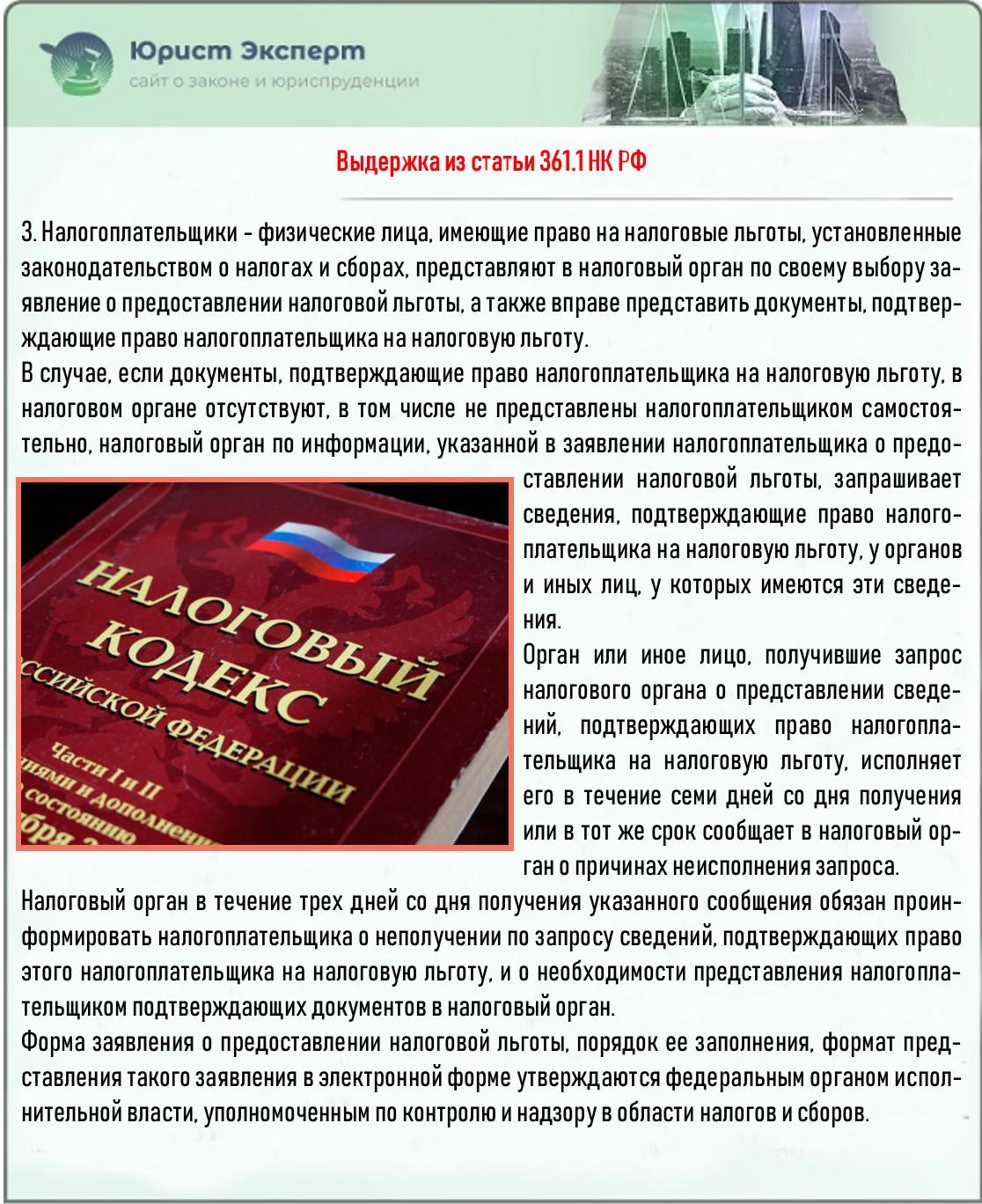 Выдержка из статьи 361.1 НК РФ