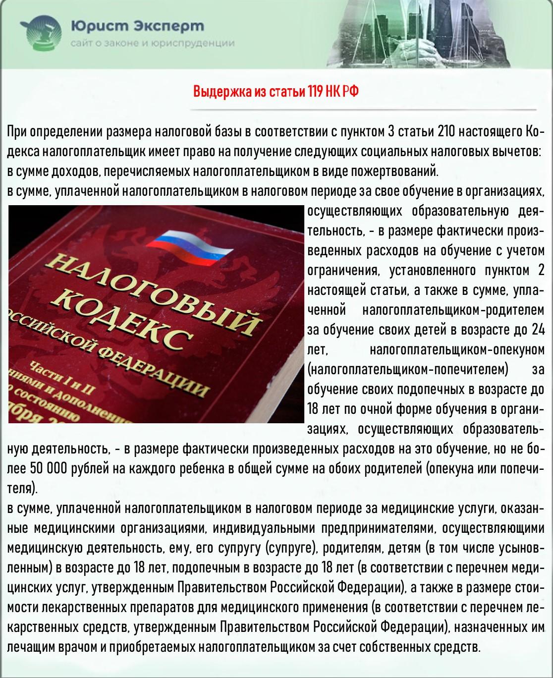 Выдержка из статьи 119 НК РФ