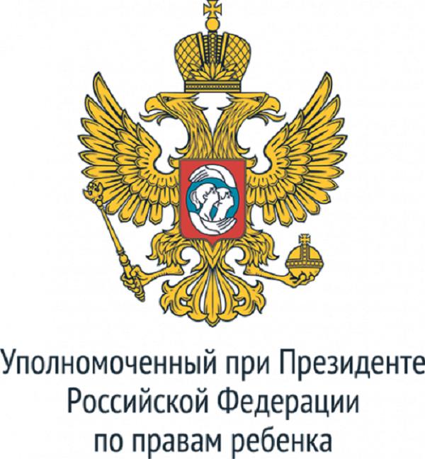 Уполномоченный по правам ребенка при Президенте РФ