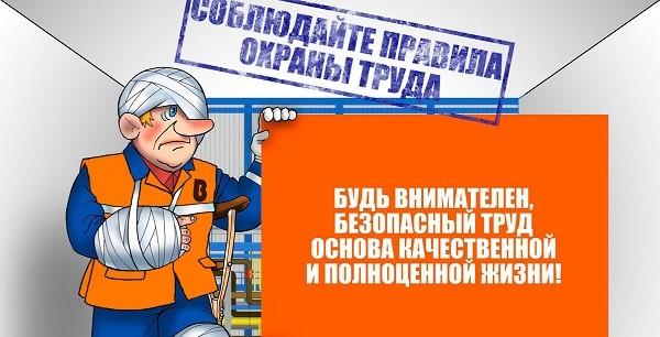 Обязанности работника по охране труда