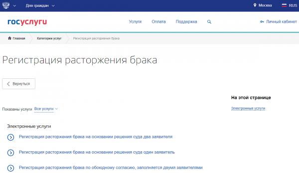 Сайт Госуслуг дает возможность подать документы и оплатить пошлину онлайн