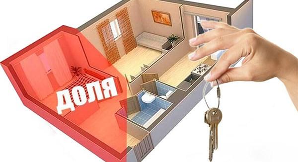 Важно, чтобы доля жилья, которую семья хочет приобрести, была обособленной