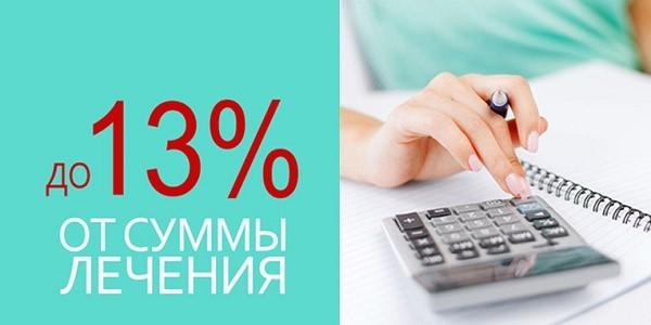 В любом случае вернуть можно не более чем 13% от суммы понесенных вами на лечение затрат