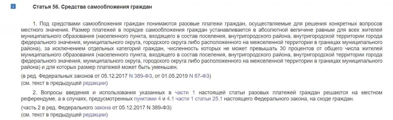 41 статья Бюджетного кодекса РФ