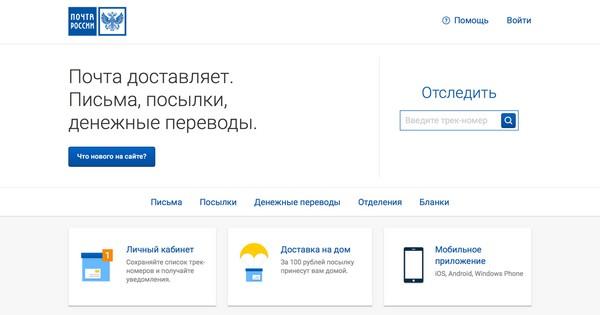 Посредством сайта «Почты России» можно отследить отправления, используя код отслеживания