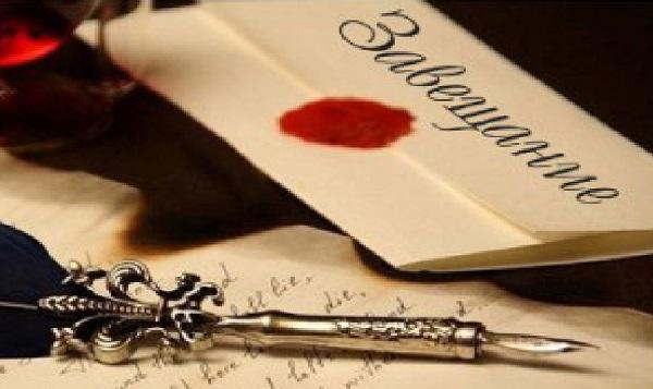 Завещание составляется в двух экземплярах - для наследодателя и нотариуса, оба документа должны быть подписаны и заверены подписью и мокрой печатью нотариуса. Ксерокопия заверенного документа не будет считаться действительной, ее можно использовать только для того, чтобы доказать у нотариуса, что завещание существовало