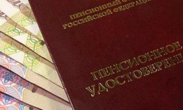 Планируется постепенное увеличение пенсии до 20000 рублей