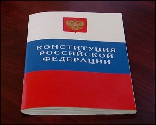 Главная задача Конституции заключается не только в том, чтобы регламентировать права и свободы граждан, а также представителей властных структур, но также и в том, чтобы наделить нас всех определенными обязательствами друг перед другом, и перед самой Россией