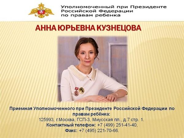 Действующий Уполномоченный по правам ребенка при Президенте Российской Федерации - Анна Юрьевна Кузнецова
