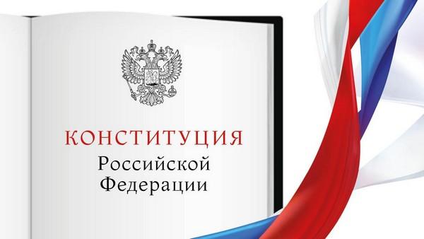 Конституция РФ является главным нормативным актом государства