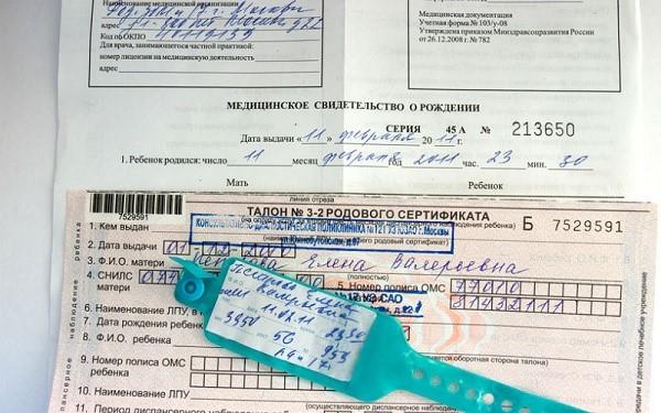 Получение документов, нужных для дальнейшей жизни ребенка, базируется на предоставлении иных бумаг, которые уже были у вас на руках