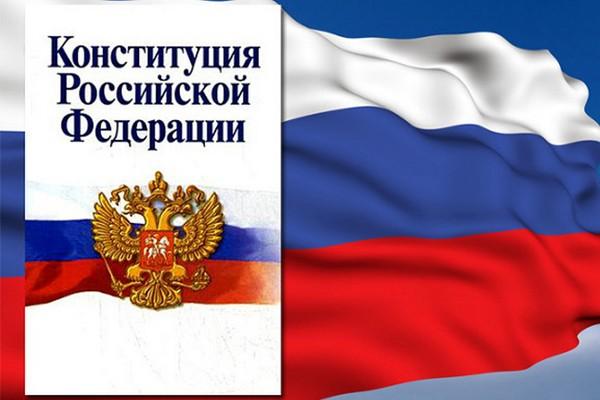Конституция обладает высшей юрисдикцией на всей территории РФ