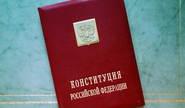 Конституция нашей страны содержит всего 137 статей