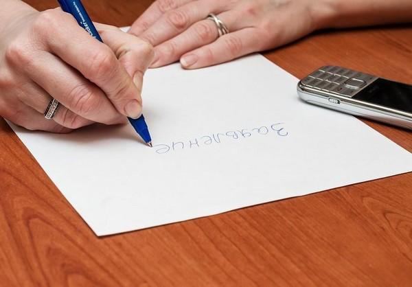 Заявление можно написать в произвольном виде, но с указанием всех необходимых данных