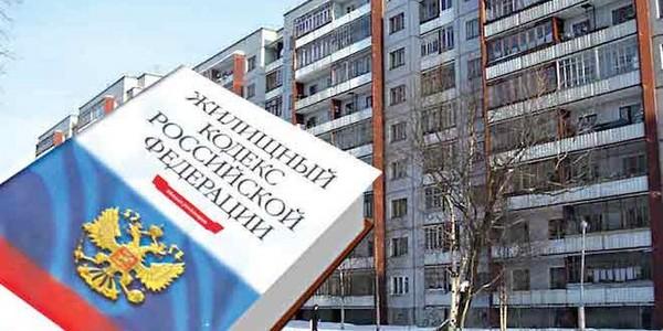 Главным правовым источником, который затрагивает аспекты жилищных отношений, является Жилищный кодекс