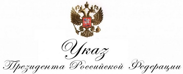 Указы Президента РФ обладают юридической силой на все территории страны
