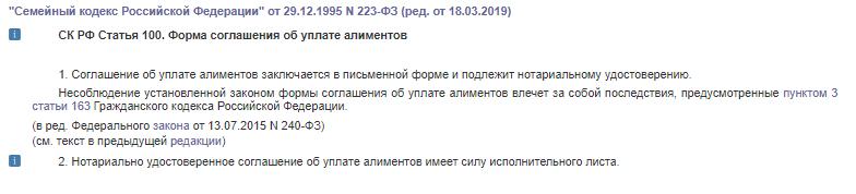 СК РФ Статья 100. Форма соглашения об уплате алиментов