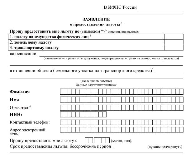 Бланк заявления на предоставление льгот по ТН