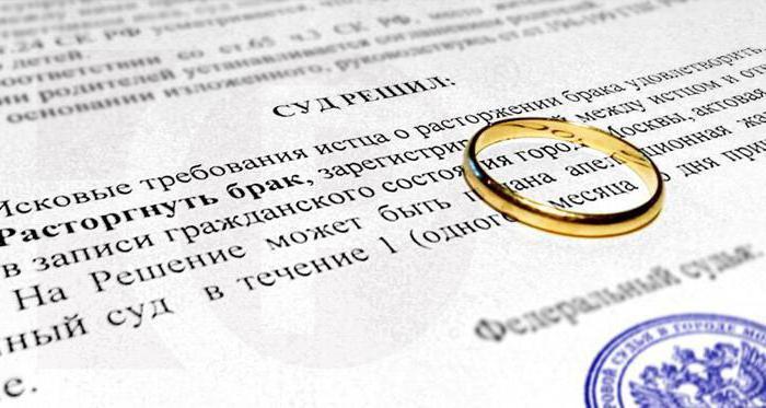 Для оформления свидетельства ЗАГСу потребуется доказательство того, что суд одобрил развод