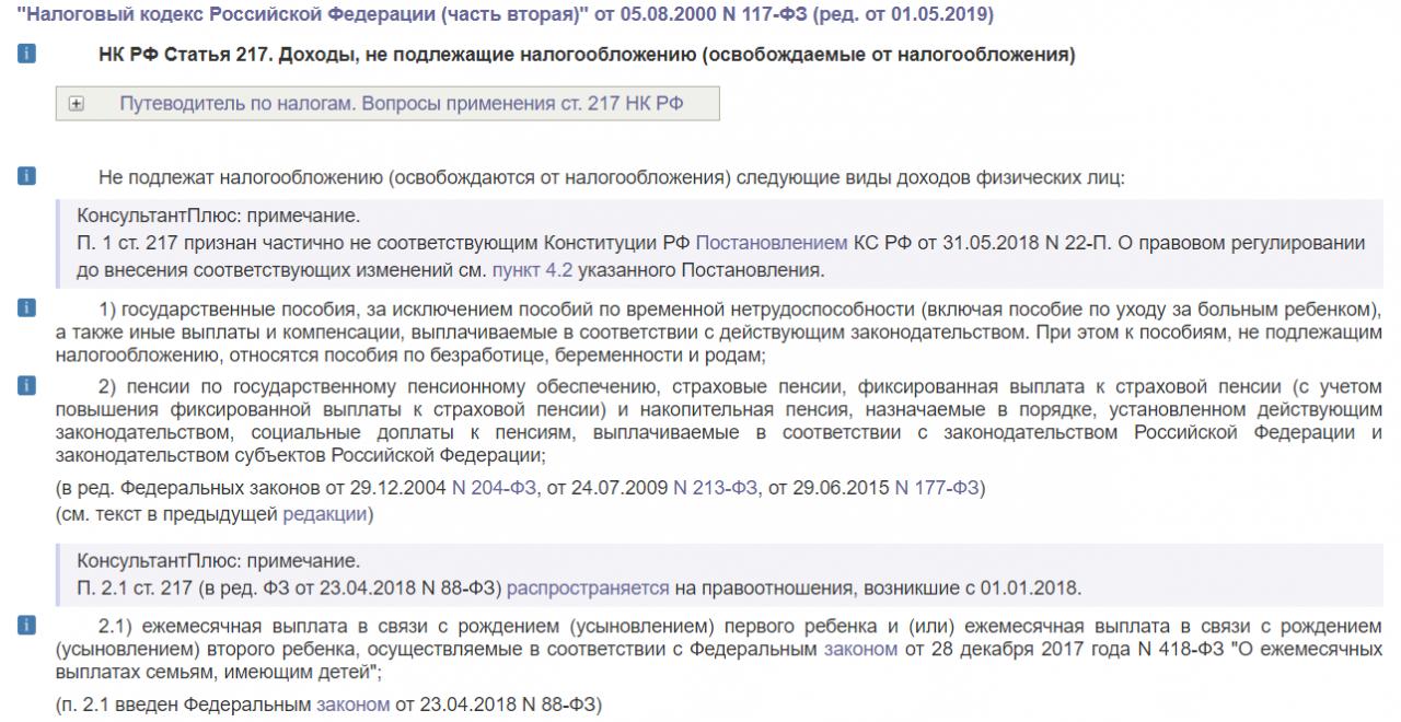 Доходы, не подлежащие обложению согласно Налоговому кодексу РФ