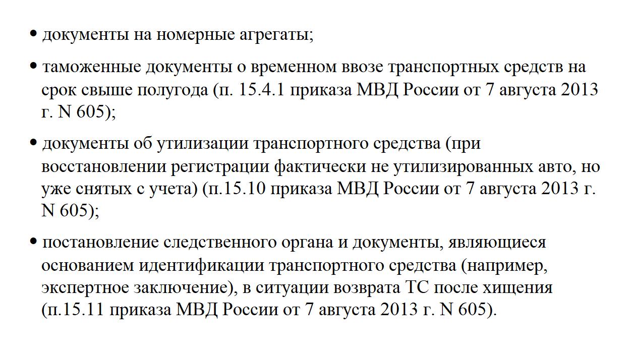 Дополнительные документы, требующиеся при регистрации некоторых ТС
