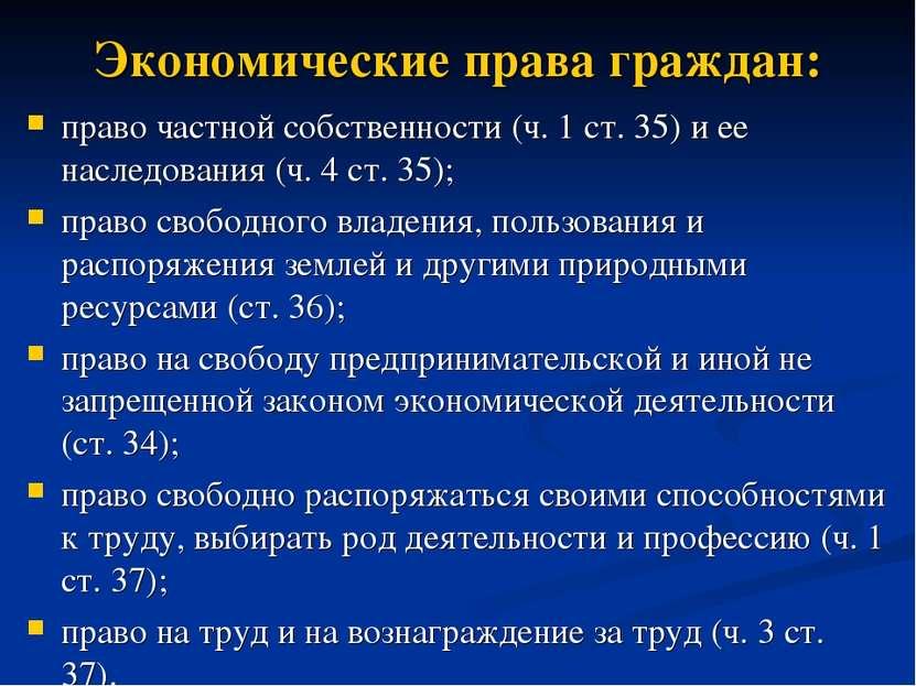 Экономические права граждан РФ