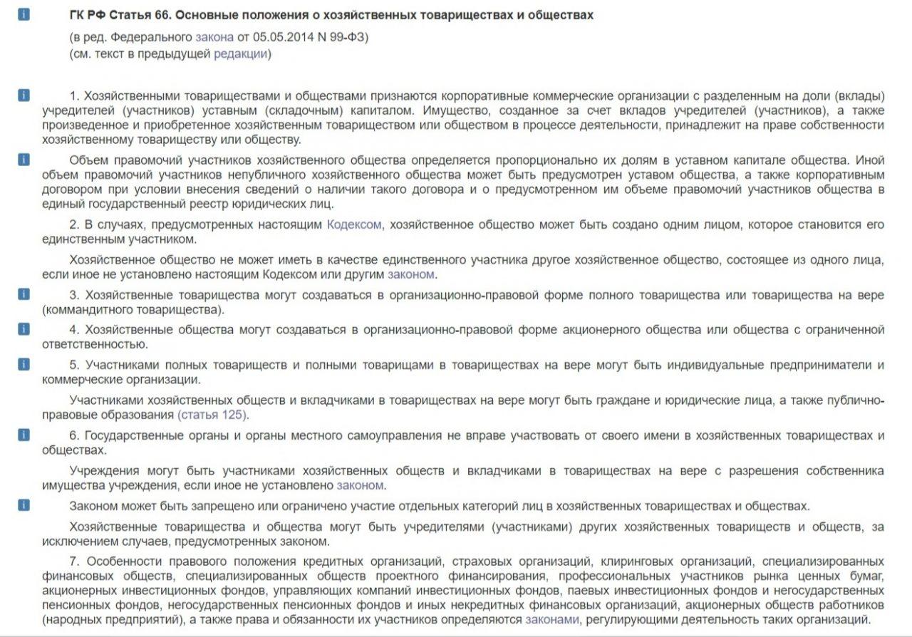 ГК РФ Статья 66. Основные положения о хозяйственных товариществах и обществах