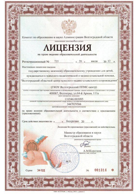 Государственная лицензия образовательного учреждения