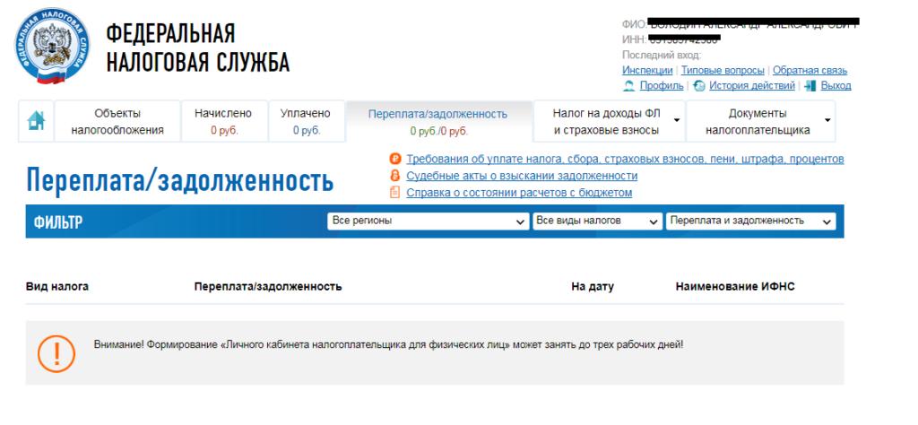 Информация о задолженностях по налогам может быть получена на сайте ФНС