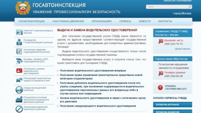 Информация о замене прав на сайте ГИБДД