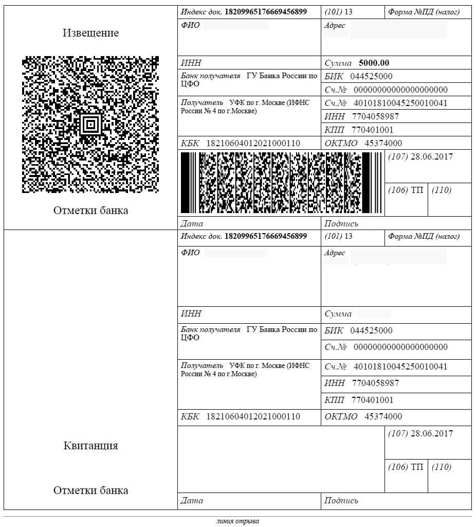 Квитанция на транспортный налог