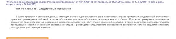 Метод регламентируется ст. 181 УПК