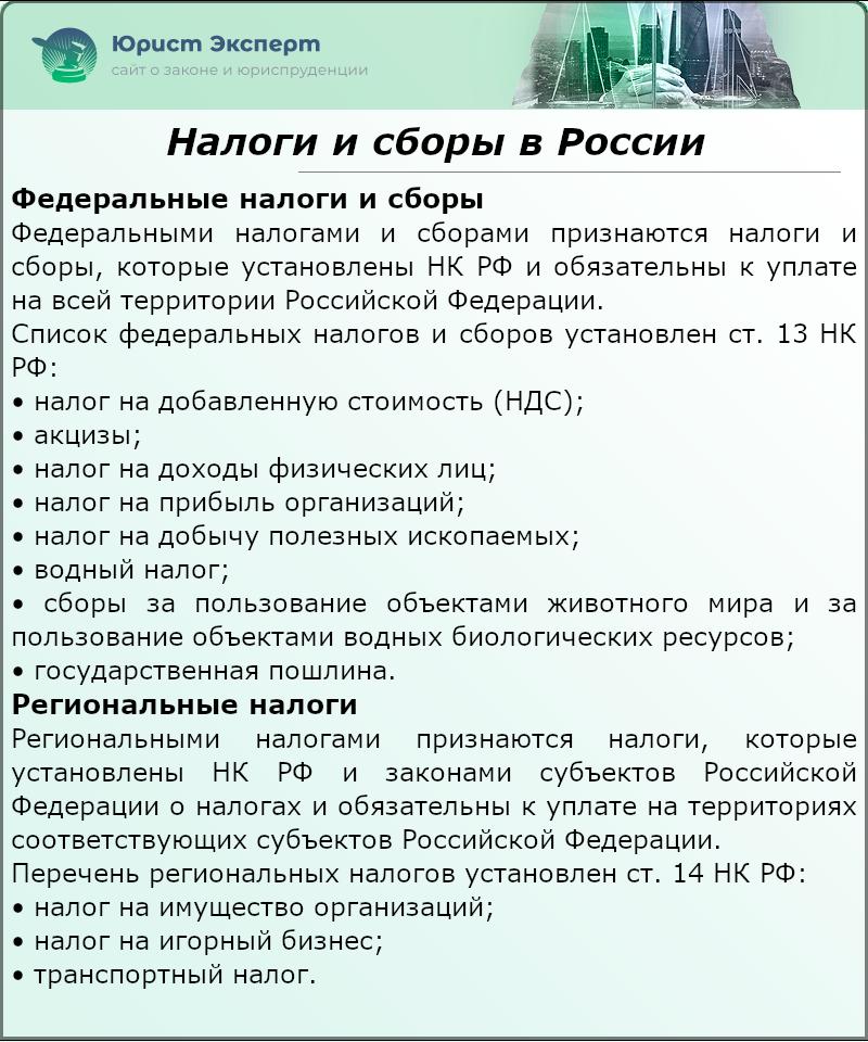 Налоги и сборы России