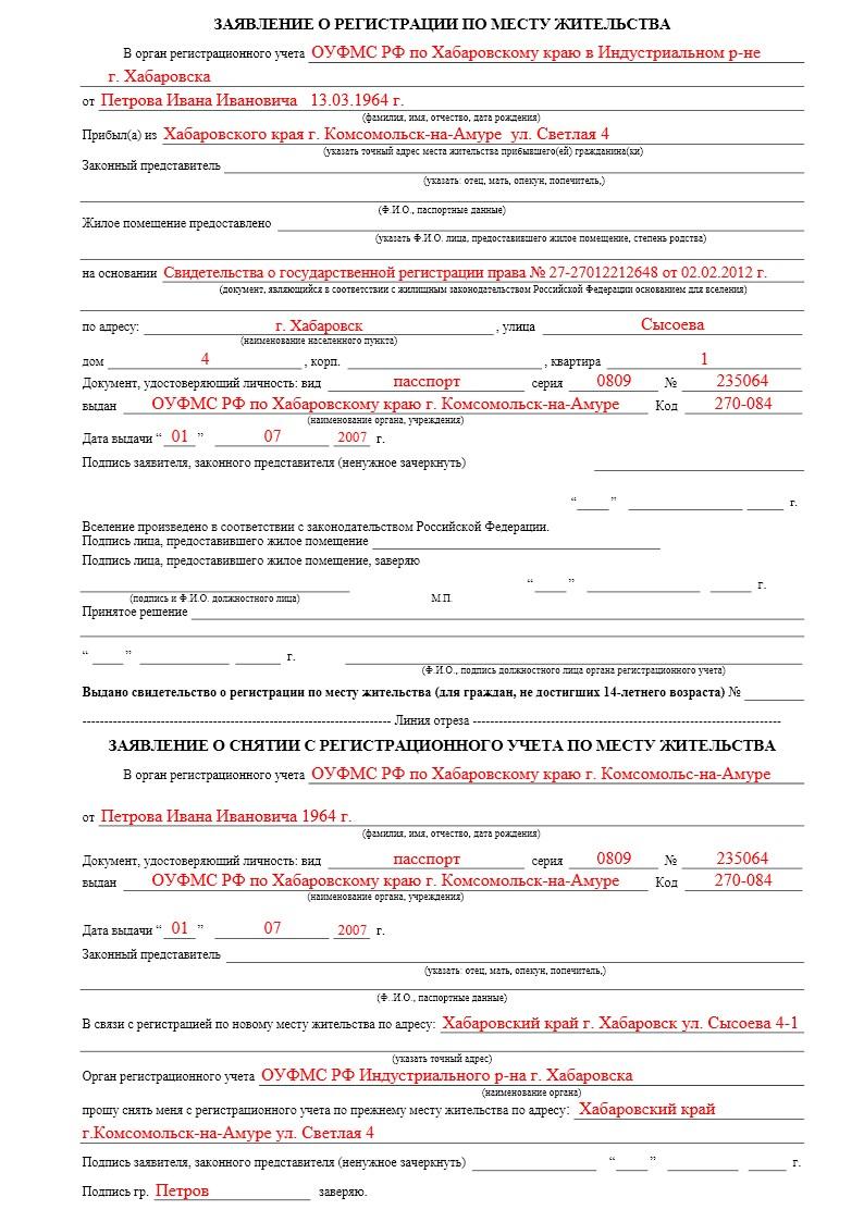 Образец заявления на регистрацию по месту жительства