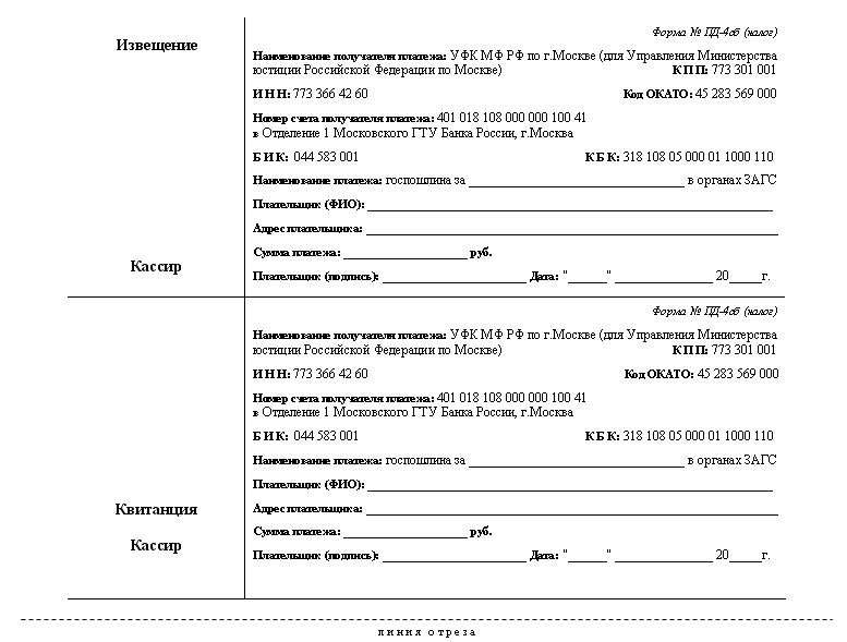 Образец квитанции за госпошлину за развод