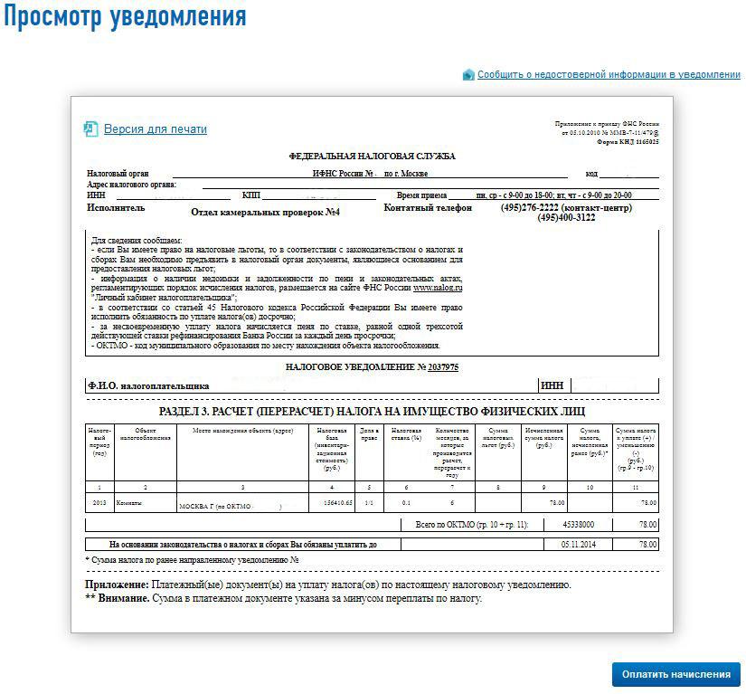 Образец уведомления об оплате имущественного налога на сайте ФНС