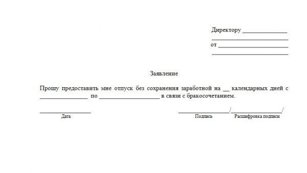 Образец заявления на отпуск для регистрации брака