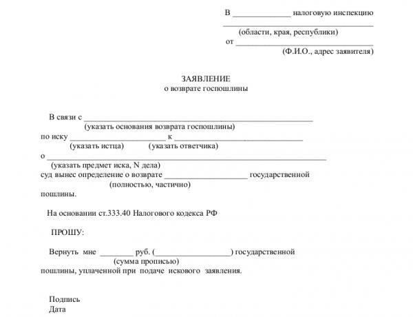 Образец заявления на возврат госпошлины из арбитражного суда