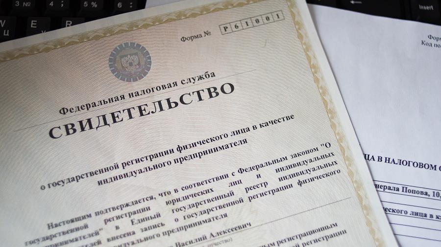 Одним из вариантов выполнения социального контракта со стороны гражданина является открытие ИП