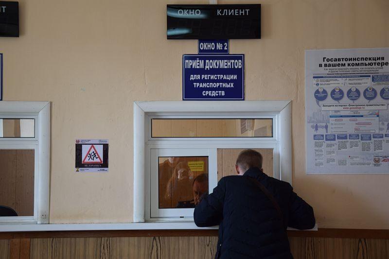 Окно приёма документов ГИБДД