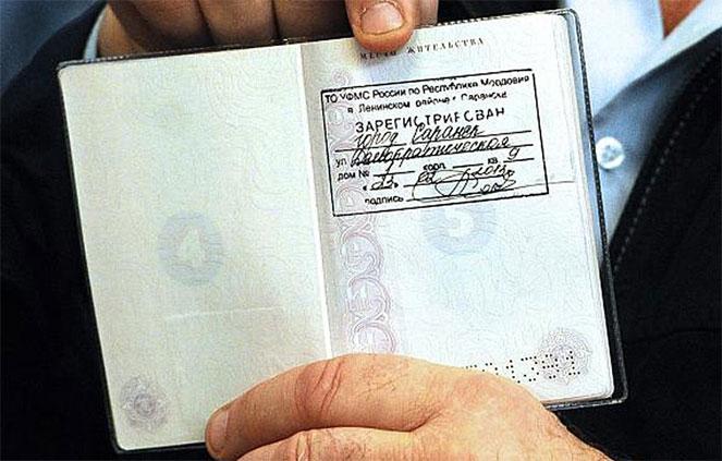 Отметка о регистрации по постоянному месту жительства в паспорте